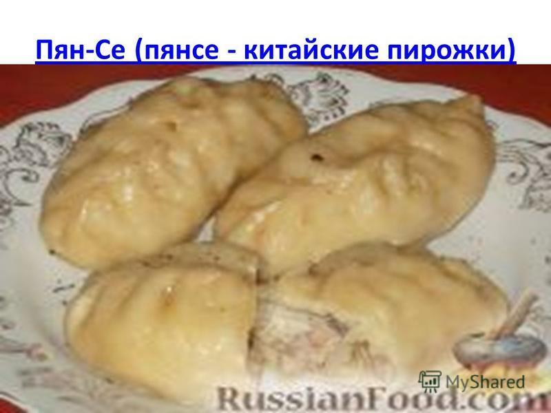 Пян-Се (пянсе - китайские пирожки)