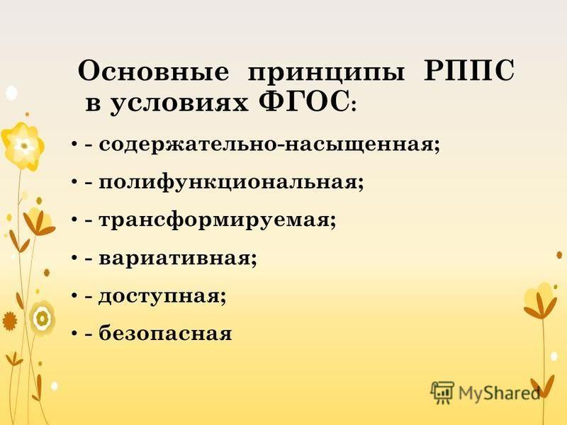 Основные принципы РППС в условиях ФГОС : - содержательно-насыщенная; - полифункциональная; - трансформируемая; - вариативная; - доступная; - безопасная