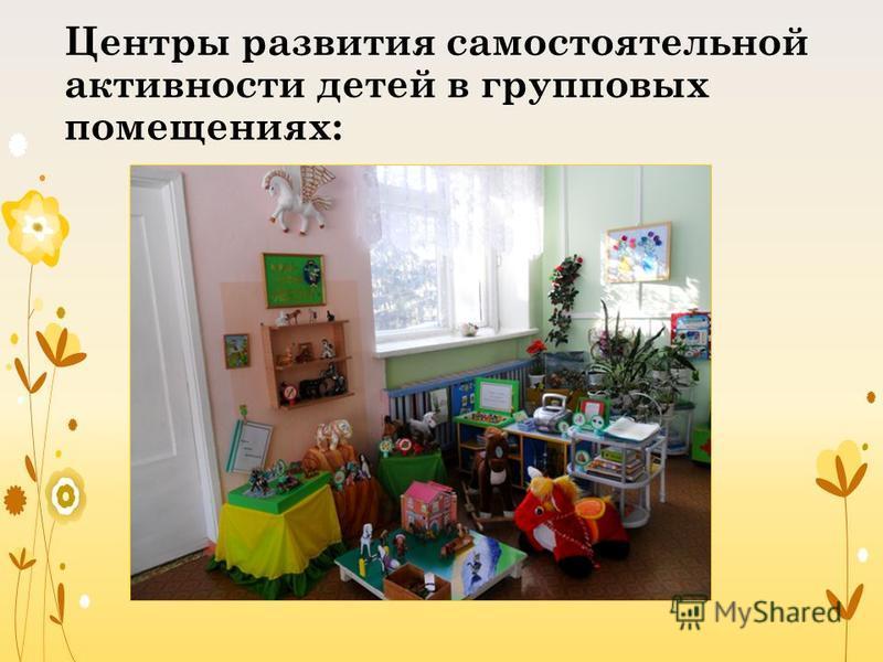 Центры развития самостоятельной активности детей в групповых помещениях: