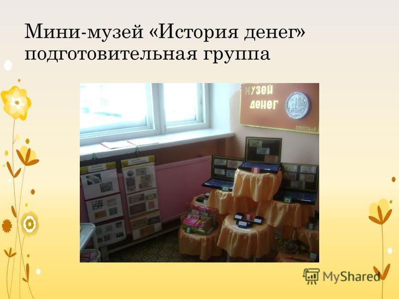 Мини-музей «История денег» подготовительная группа