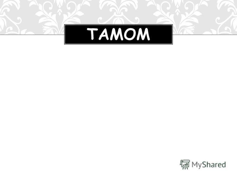 TAMOM