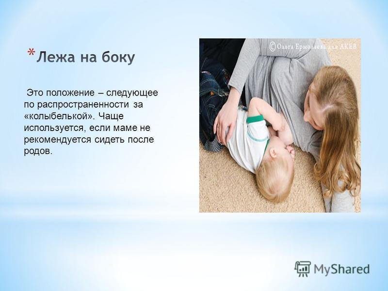 Это положение – следующее по распространенности за «колыбелькой». Чаще используется, если маме не рекомендуется сидеть после родов.