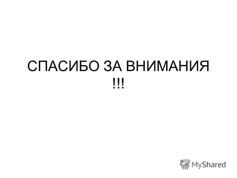 СПАСИБО ЗА ВНИМАНИЯ !!!