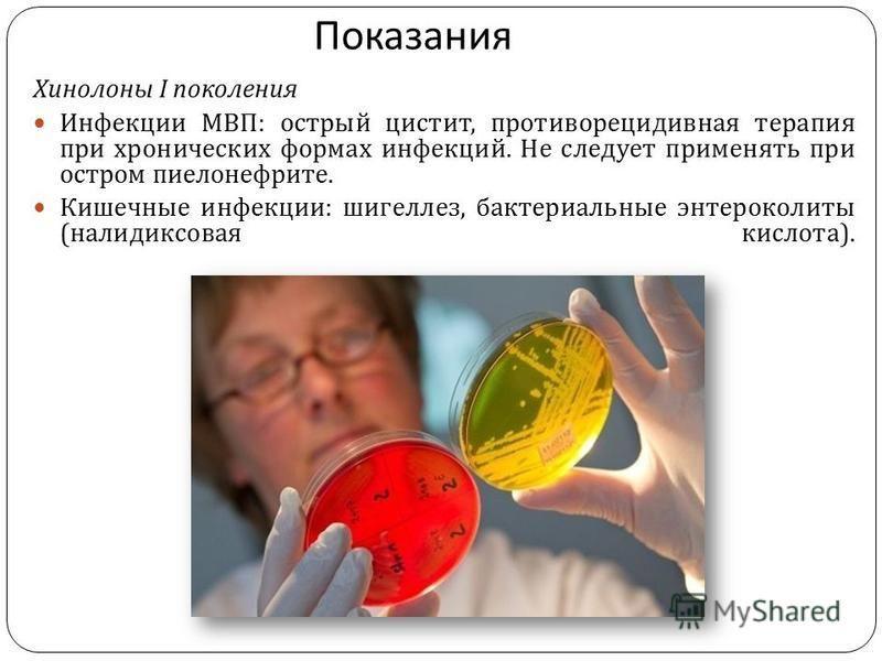 Показания Хинолоны I поколения Инфекции МВП : острый цистит, противорецидивная терапия при хронических формах инфекций. Не следует применять при остром пиелонефрите. Кишечные инфекции : шигеллез, бактериальные энтероколиты ( налидиксовая кислота ).