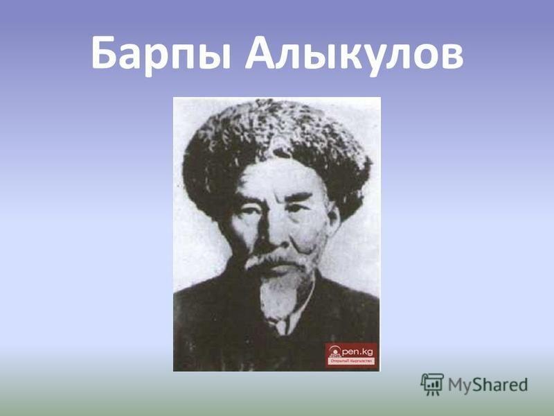 Барпы Алыкулов