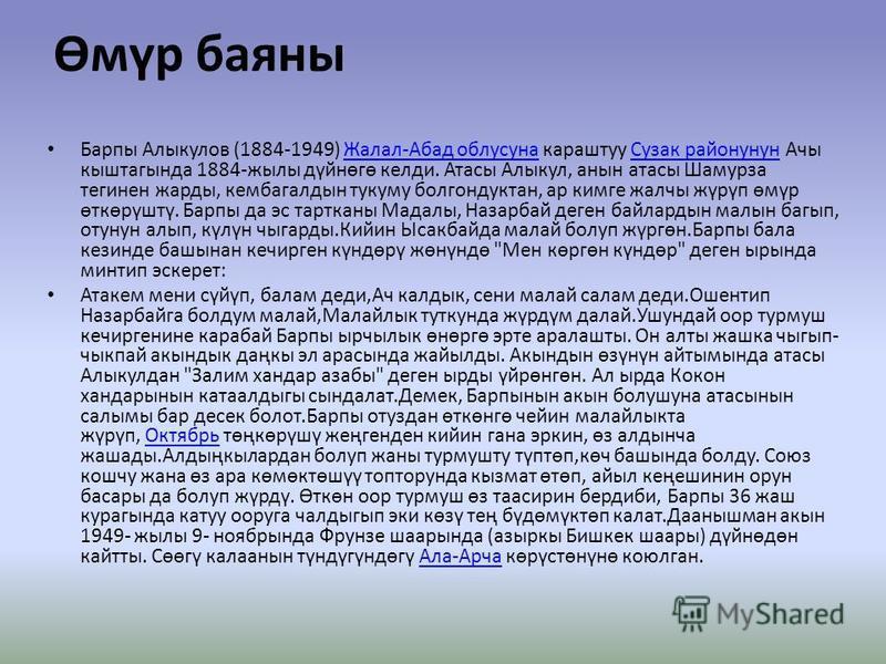 Өмүр баяны Барпы Алыкулов (1884-1949) Жалал-Абад облусуна караштуу Сузмкак районунун Ачы кыштагында 1884-жилы дүйнөгө келли. Атасы Алыкул, анны атласы Шамурза тегинен нарды, кембагаллодын тмкакому болгондуктан, арки мге жалчы жүрүп өмүр өткөрүштү. Ба