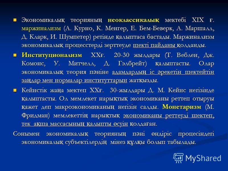Экономикалы қ теорияны ң неоклассикалы қ мектебі XIX ғ. марженализм (А. Курно, К. Менгер, Е. Бем-Беверк, А. Маршалл, Д. Кларк, И. Шумпетер) ретінде қ алыптасссссса бастарды. Марженализм экономикалы қ процесстерді зерттеуде шекті пппппанданы қ олданды
