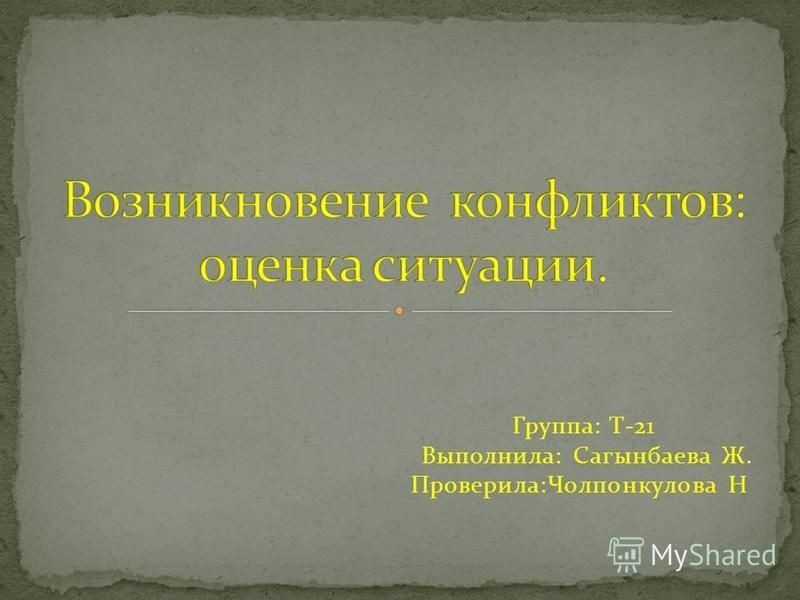 Группа: Т-21 Выполнила: Сагынбаева Ж. Проверила:Чолпонкулова Н