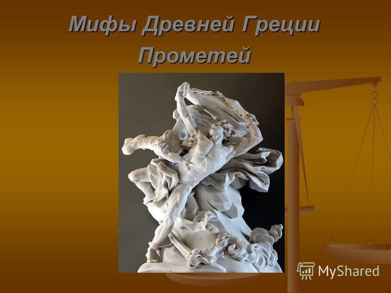 Мифы Древней Греции Прометей