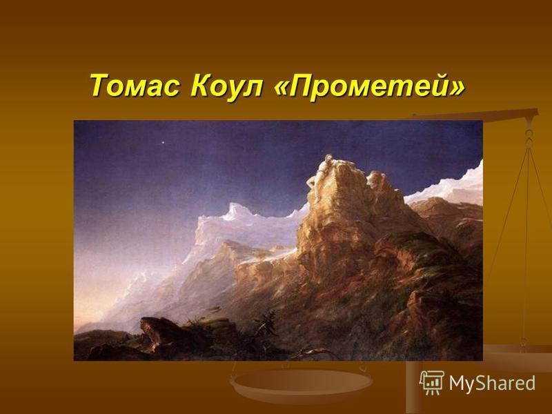 Томас Коул «Прометей»