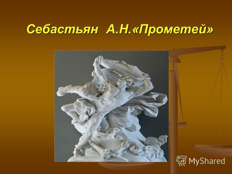 Себастьян А.Н.«Прометей» Себастьян А.Н.«Прометей»