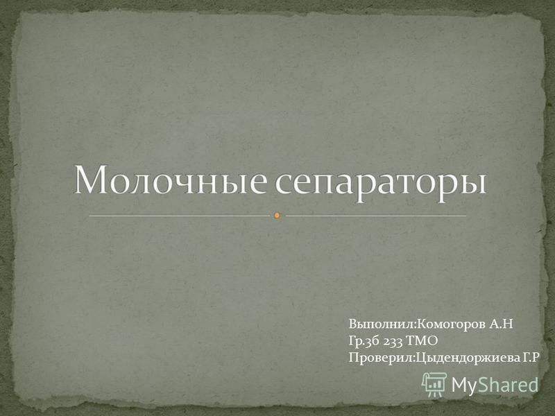 Выполнил:Комогоров А.Н Гр.3 б 233 ТМО Проверил:Цыдендоржиева Г.Р
