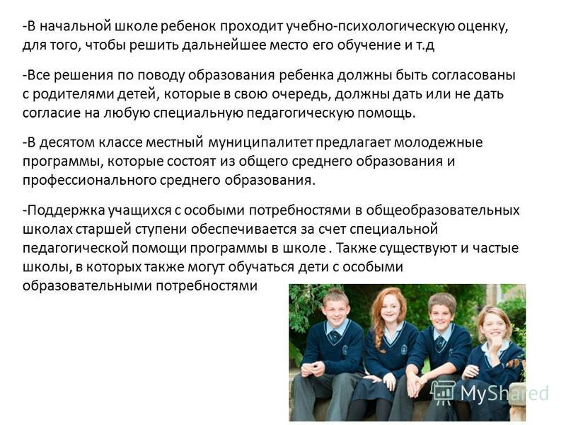 -В начальной школе ребенок проходит учебно-психологическую оценку, для того, чтобы решить дальнейшее место его обучение и т.д -Все решения по поводу образования ребенка должны быть согласованы с родителями детей, которые в свою очередь, должны дать и