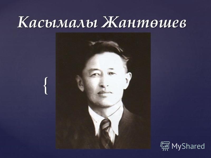 { Касымалы Жантөшев