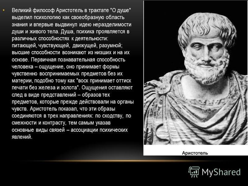 Великий философ Аристотель в трактате