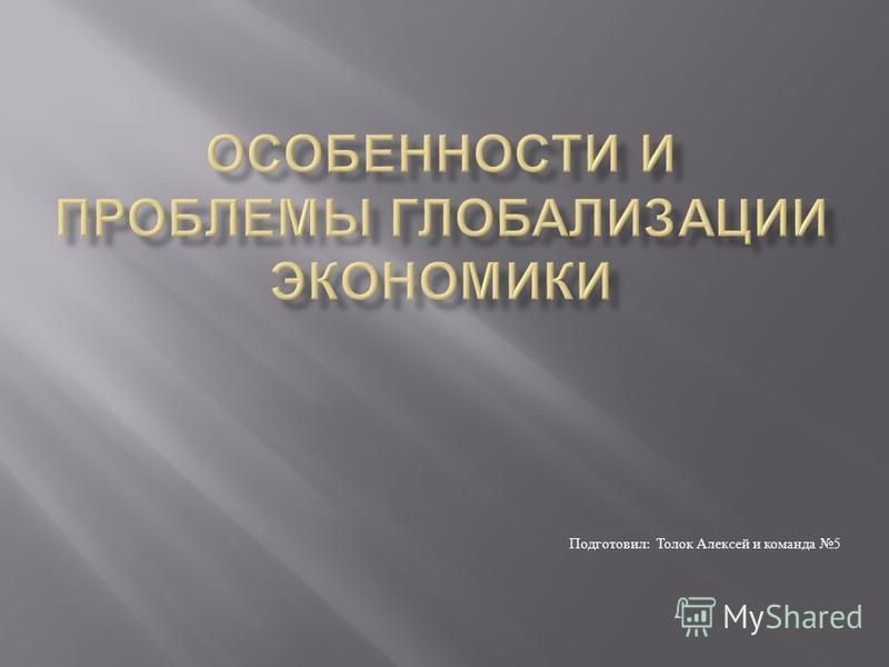 Подготовил : Толок Алексей и команда 5