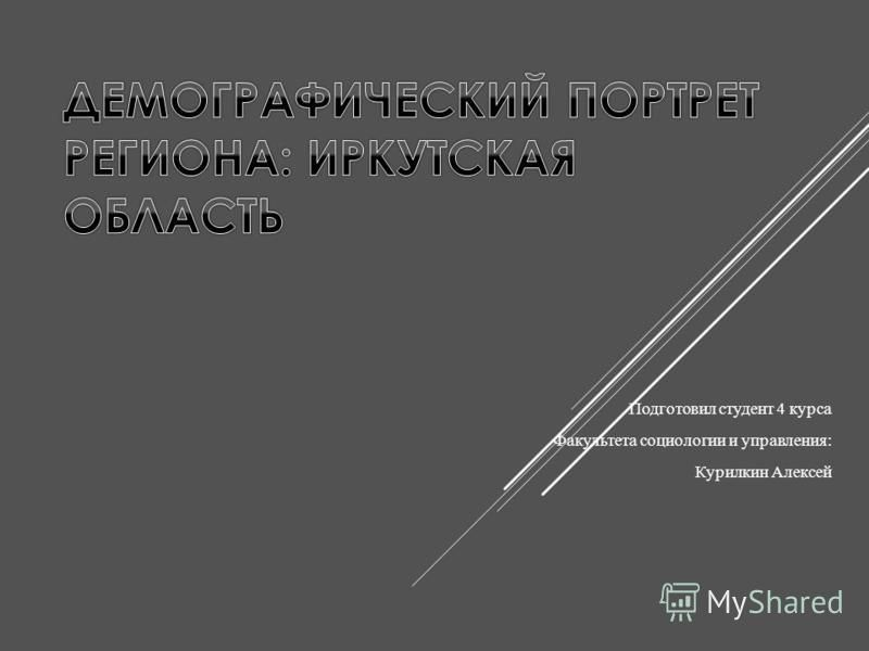 Подготовил студент 4 курса Факультета социологии и управления: Курилкин Алексей