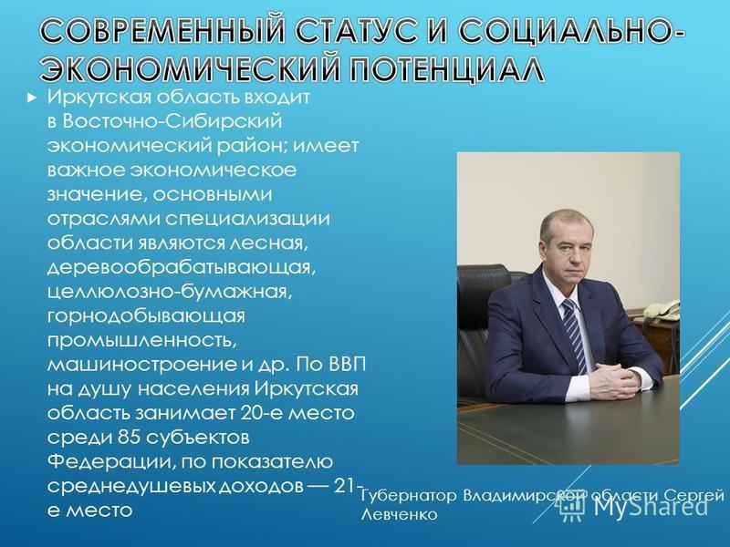 Иркутская область входит в Восточно-Сибирский экономический район; имеет важное экономическое значение, основными отраслями специализации области являются лесная, деревообрабатывающая, целлюлозно-бумажная, горнодобывающая промышленность, машиностроен