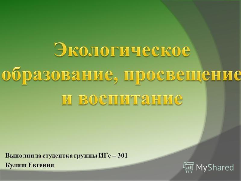 Выполнила студентка группы ИГс – 301 Кулиш Евгения