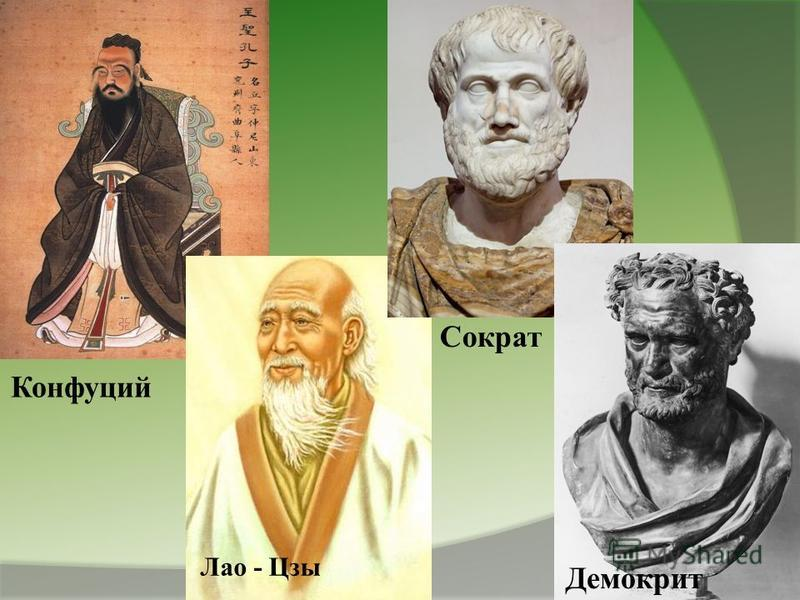 comparing socrates and confucius Ancient greek and chinese patterns of definition: chinese thought by comparing the cultural patterns of aristotle in greece and by confucius and laozi in.