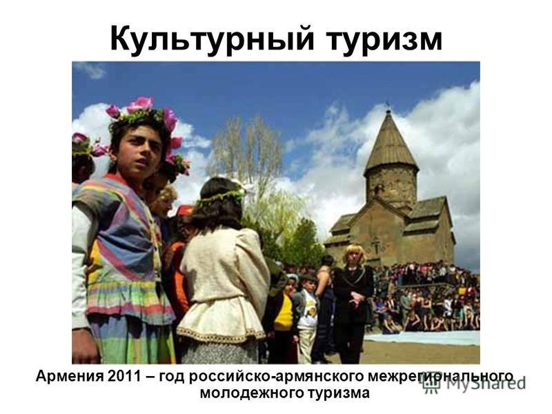 Культурный туризм Армения 2011 – год российско-армянского межрегионального молодежного туризма