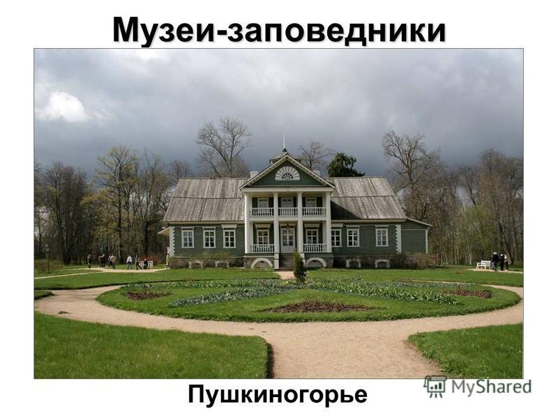 Пушкиногорье Музеи-заповедники