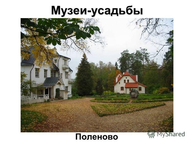 Поленово Музеи-усадьбы