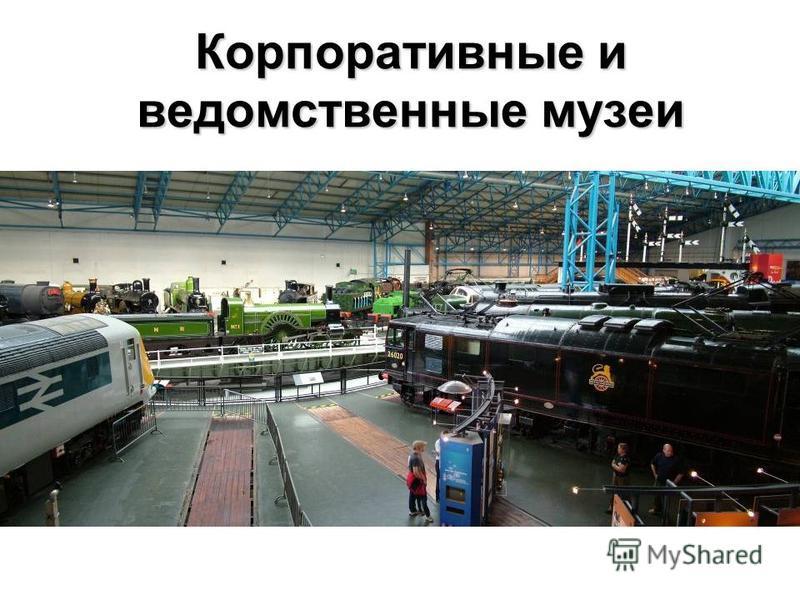 Корпоративные и ведомственные музеи