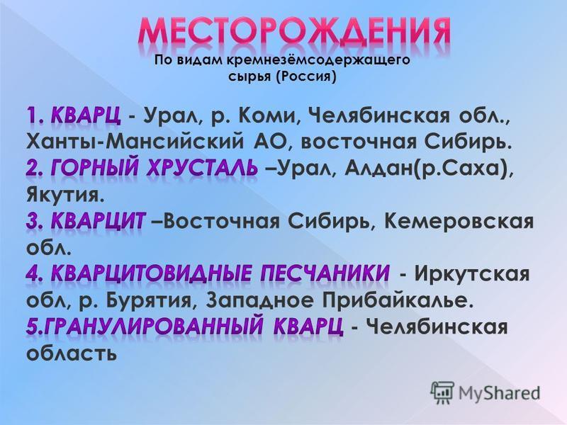 По видам кремнезёмсодержащего сырья (Россия)