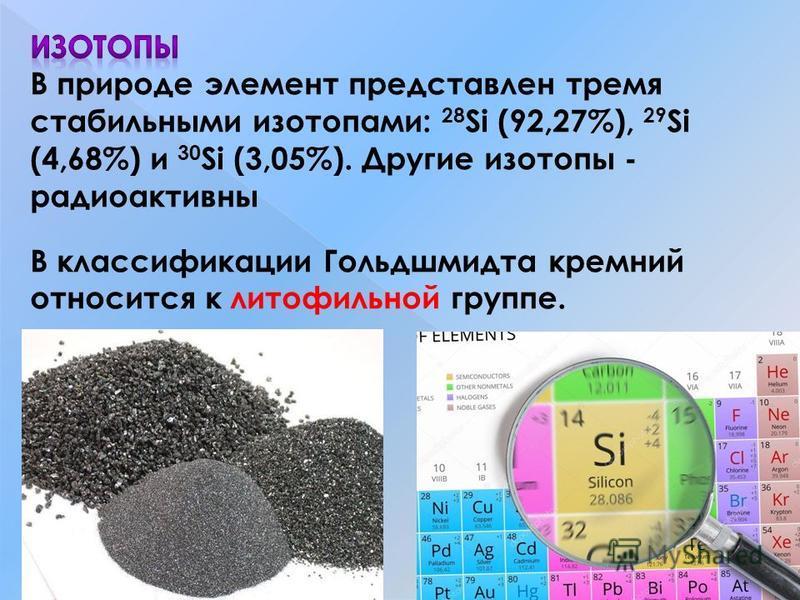 В классификации Гольдшмидта кремний относится к литофильной группе.