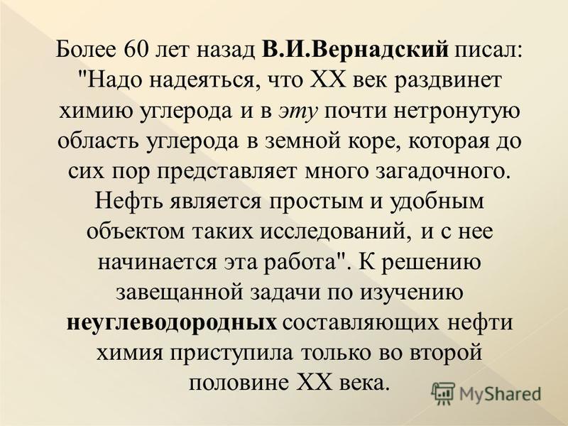 Более 60 лет назад В. И. Вернадский писал :