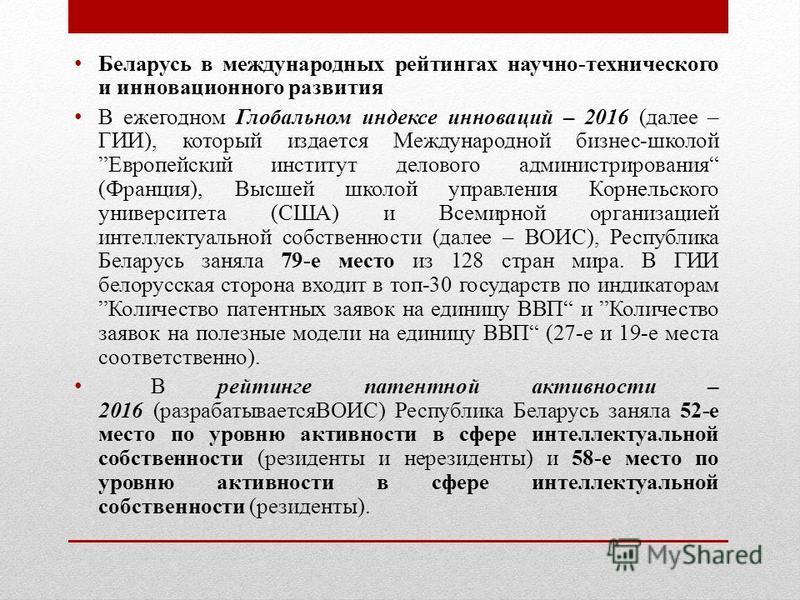 Беларусь в международных рейтингах научно-технического и инновационного развития В ежегодном Глобальном индексе инноваций – 2016 (далее – ГИИ), который издается Международной бизнес-школой Европейский институт делового администрирования (Франция), Вы