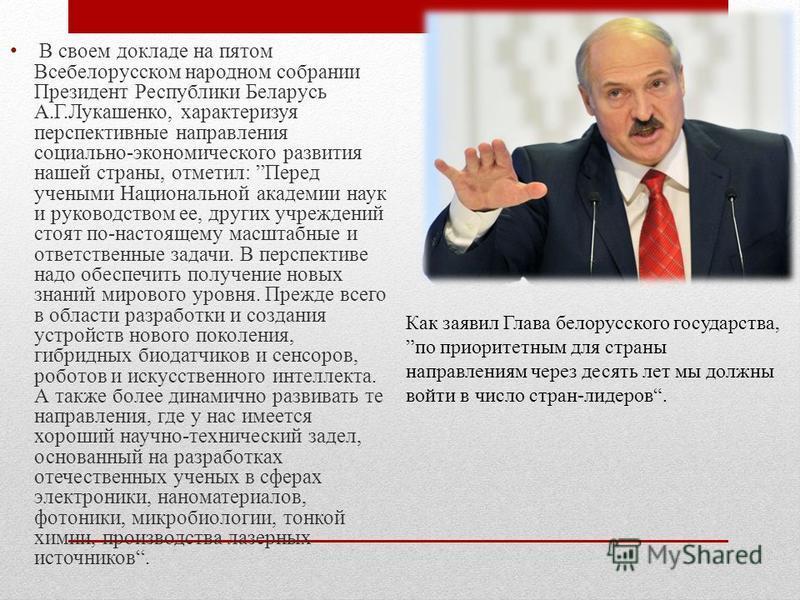В своем докладе на пятом Всебелорусском народном собрании Президент Республики Беларусь А.Г.Лукашенко, характеризуя перспективные направления социально-экономического развития нашей страны, отметил: Перед учеными Национальной академии наук и руководс