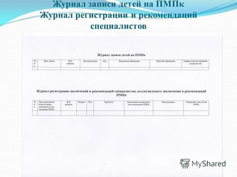 Журнал записи детей на ПМПк Журнал регистрации и рекомендаций специалистов