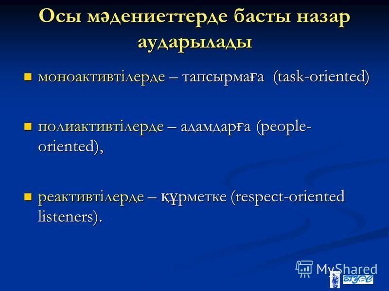 13 Осы м ә дениеттерде басты назар аударылады моноактивтілерде – тапсырма ғ а (task-oriented) моноактивтілерде – тапсырма ғ а (task-oriented) полиактивтілерде – адамдар ғ а (people- oriented), полиактивтілерде – адамдар ғ а (people- oriented), реакти