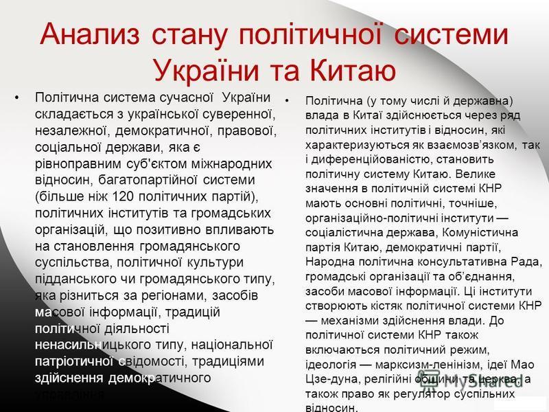 Анализ стану політичної системи України та Китаю Політична система сучасної України складається з української суверенної, незалежної, демократичної, правової, соціальної держави, яка є рівноправним суб'єктом міжнародних відносин, багатопартійної сист