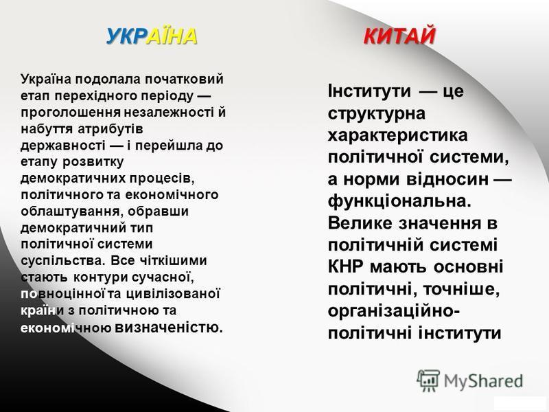 УКРАЇНА КИТАЙ Україна подолала початковий етап перехідного періоду проголошення незалежності й набуття атрибутів державності і перейшла до етапу розвитку демократичних процесів, політичного та економічного облаштування, обравши демократичний тип полі