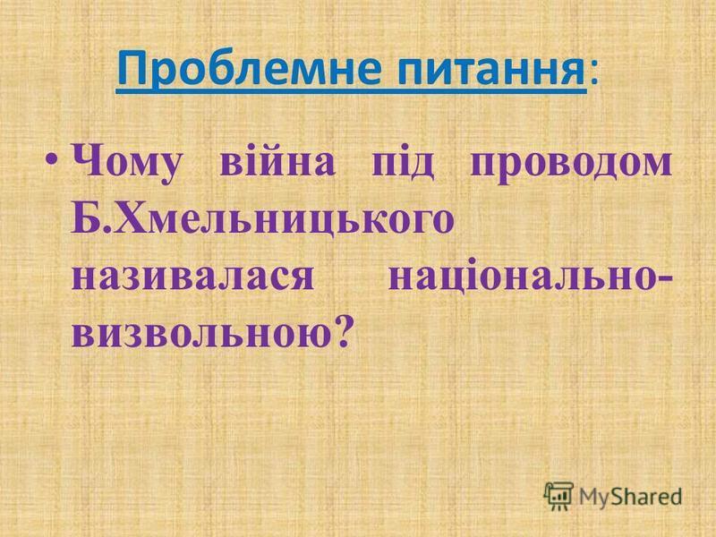Проблемне питання: Чому війна під проводом Б.Хмельницького називалася національно- визвольною?