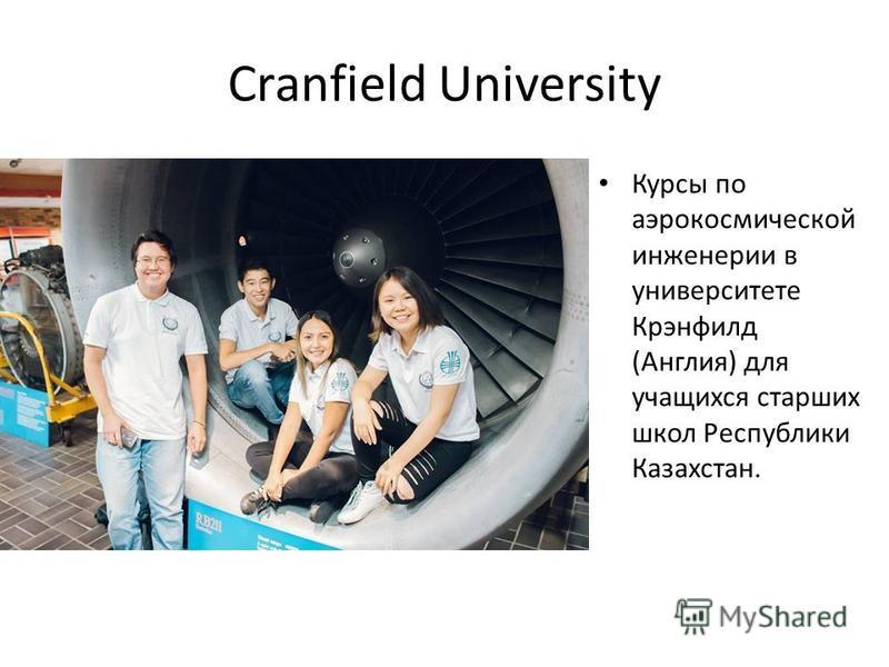 Cranfield University Курсы по аэрокосмической инженерии в университете Крэнфилд (Англия) для учащихся старших школ Республики Казахстан.