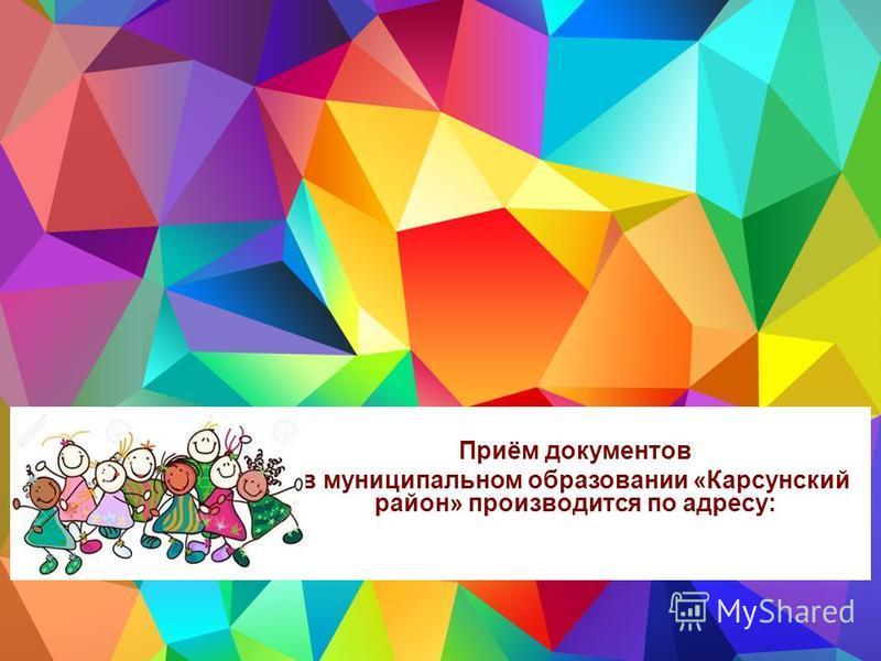 Приём документов в муниципальном образовании «Карсунский район» производится по адресу: