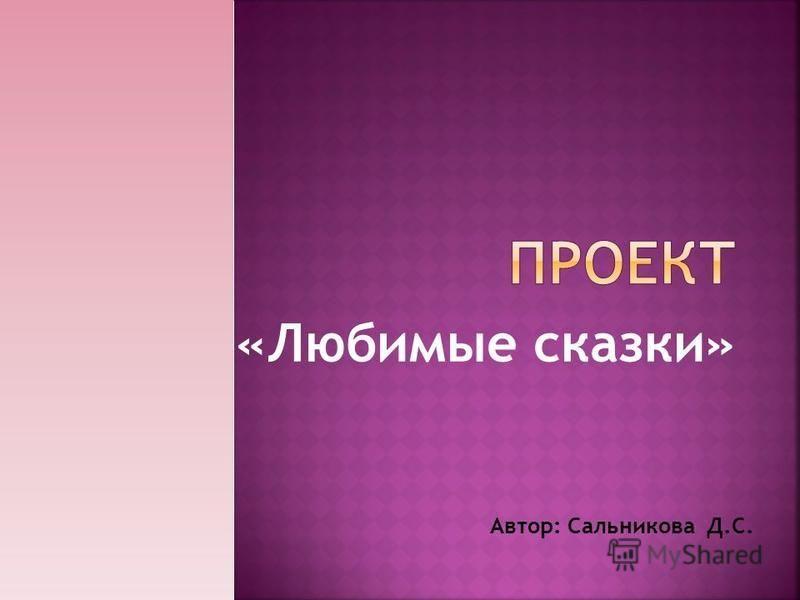 «Любимые сказки» Автор: Сальникова Д.С.