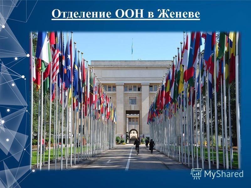 Отделение ООН в Женеве