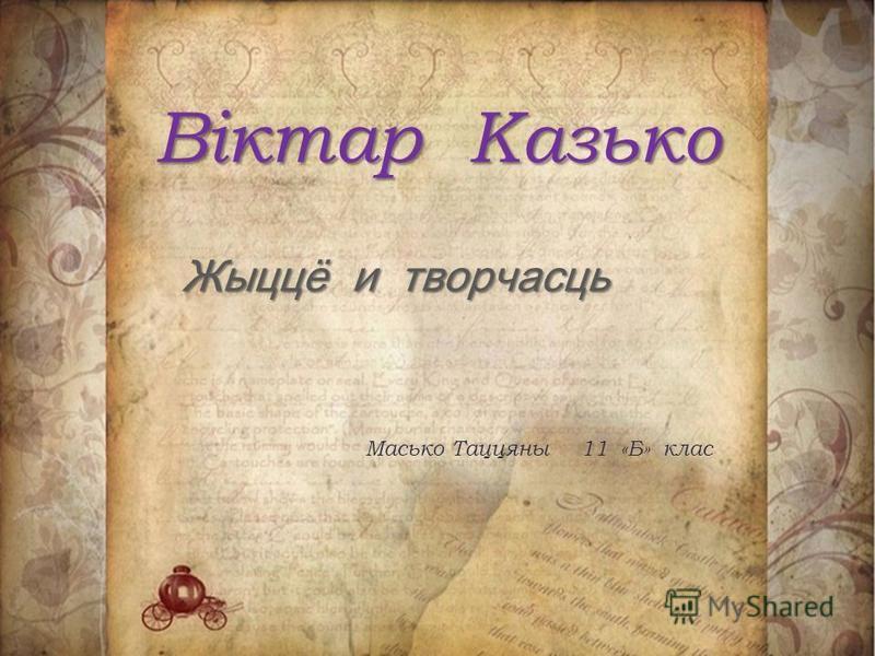 Віктар Казько Жыццё и творчасць Масько Таццяны 11 «Б» клас