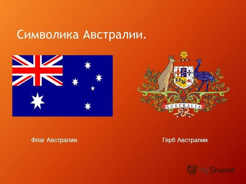 Символика Австралии. Флаг Австралии.Герб Австралии.