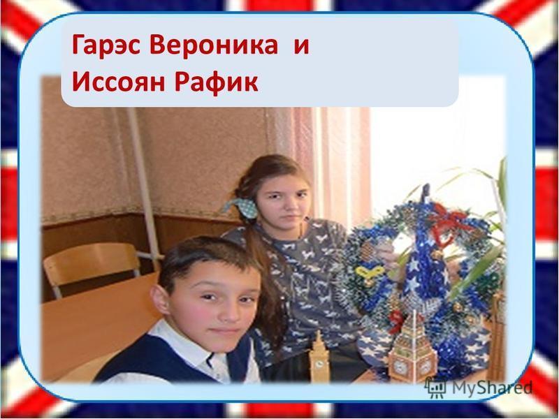 Гарэс Вероника и Иссоян Рафик