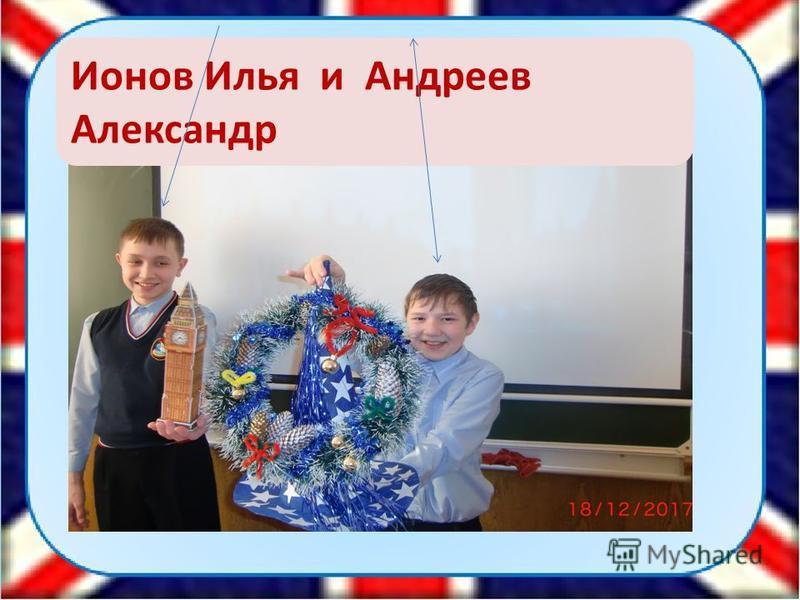 Ионов Илья и Андреев Александр