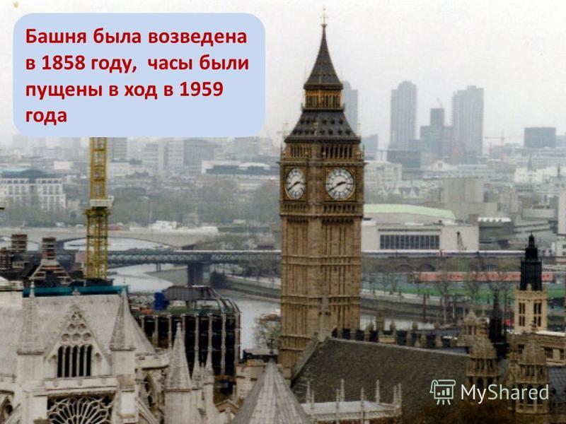 Башня была возведена в 1858 году, часы были пущены в ход в 1959 года