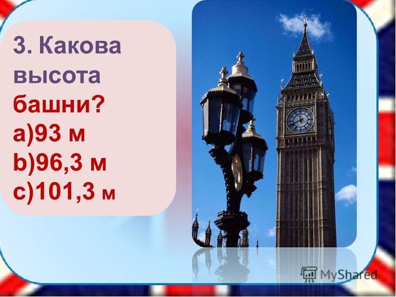 3. Какова высота башни? a)93 м b)96,3 м c)101,3 м