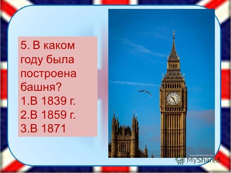 5. В каком году была построена башня? 1. В 1839 г. 2. В 1859 г. 3. В 1871