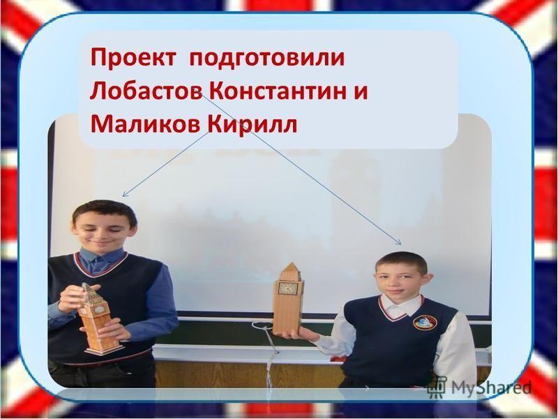 Проект подготовили Лобастов Константин и Маликов Кирилл